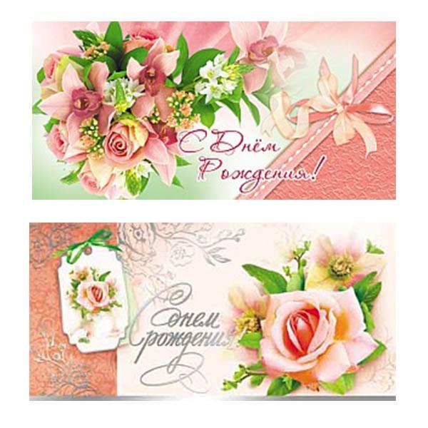 Распечатать конверт поздравления с днем рождения