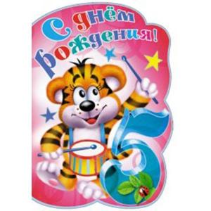 Открытка с днем рождения 5 лет