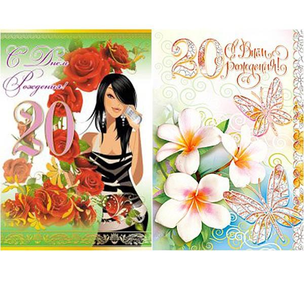 Поздравление дочери с 20 с днем рождения 33