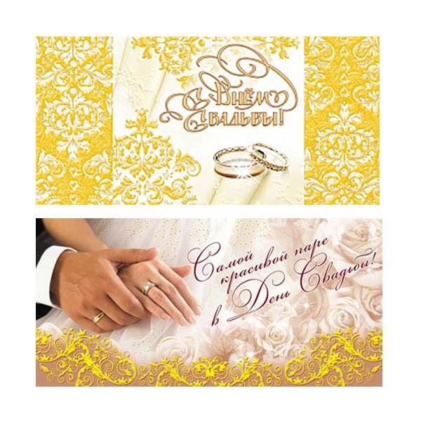 Открытка конверт с днем свадьбы