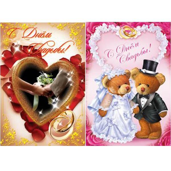 Lt b gt открытка lt b gt с днем lt b gt свадьбы lt b gt