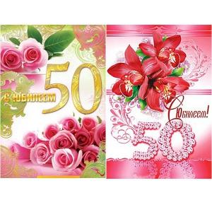 Распечатать открытку с юбилеем 50 лет