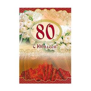 Открытка с юбилеем - 80 лет