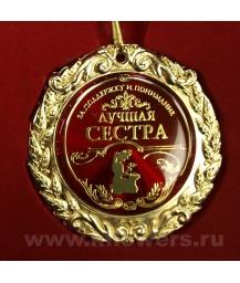 Медаль с дипломом 13
