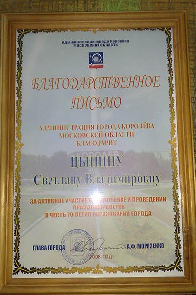 Заслуженная награда Светланы и нашего коллектива