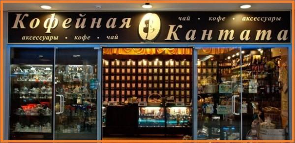 Магазин сети бутиков Кофейная Кантата