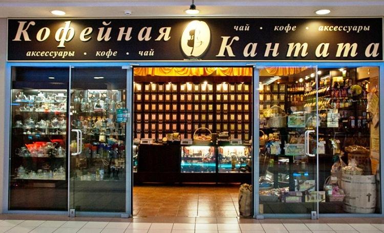 Магазин сети бутиков фирмы Кофейная Кантата в ТЦ