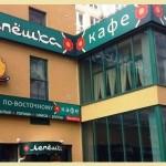 Выдающаяся кухня и иные веские преимущества популярного в Королеве Dj кафе Лепешка