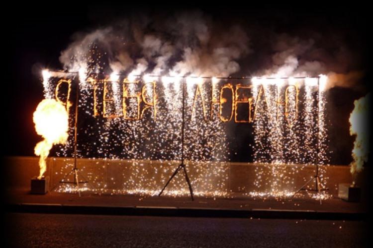 Имена любимых, романтичные надписи, фейерверки от пиротехнической мастерской, Москва