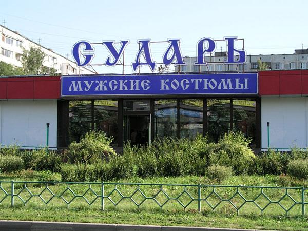 Магазин и ателье компании Сударь в Мытищах