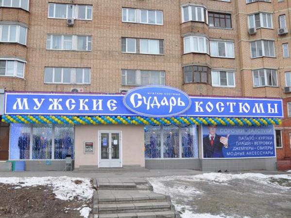 Магазин сети салонов мужской одежды в Щелково