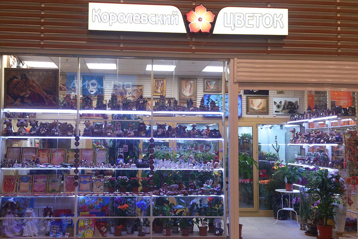 Уютный магазин цветов и подарков с разносторонним ассортиментом