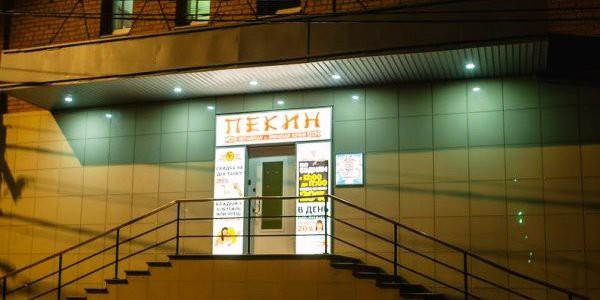 Ресторан Пекин в Ногинске