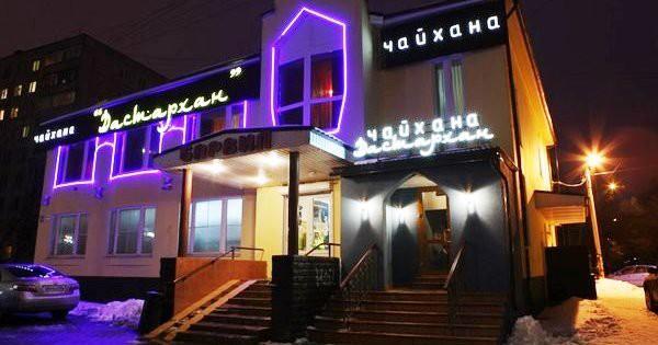 Ресторан узбекской кухни Дастархан в Пушкино