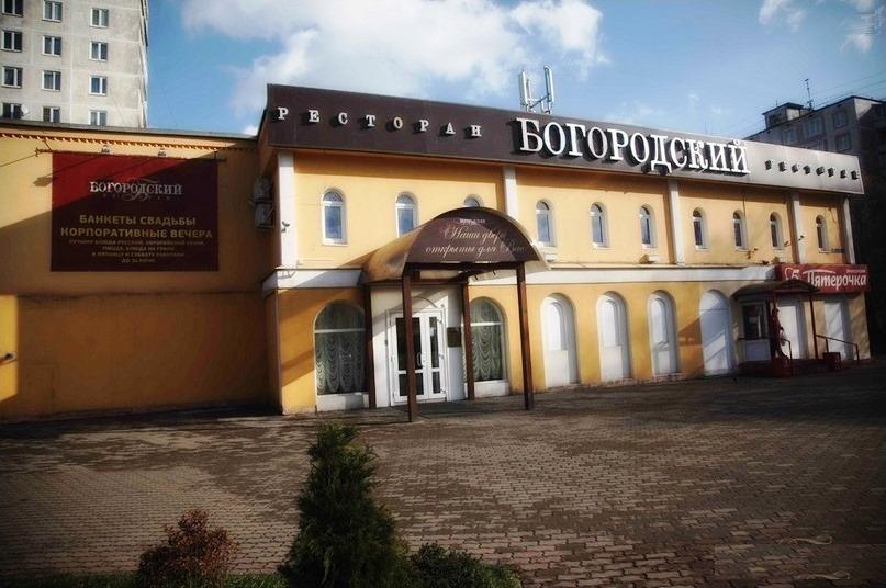 Презентабельный внешний вид ресторана Богородский, Ногинск