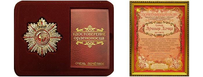 Прикольные подарки почетный диплом и медали с фото Наградная  Награды и дипломы